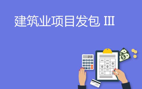 项目发包中的财税管理 III