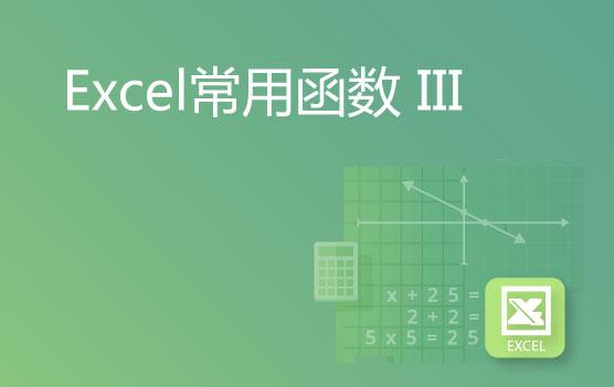 Excel常用函数 III