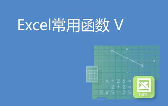 Excel常用函数 V
