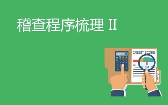 税务稽查主要程序梳理及重点?#27835;?II