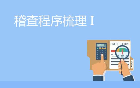 税务稽查主要程序梳理及重点分析 I