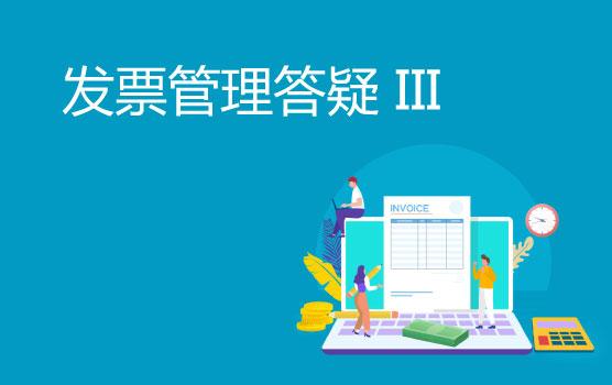 2019发票管理实务答疑会 III