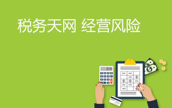 稅務天網下,企業稅務風險管控體系建設
