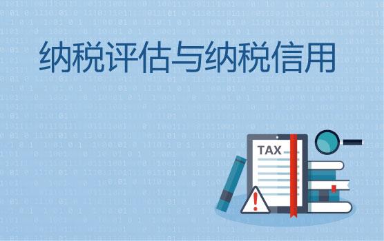 納稅評估風險預警典型案例與A級納稅人激勵政策全面解析