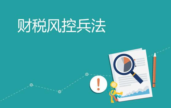 財稅改革+互聯天網下,企業管理者的財稅風控兵法
