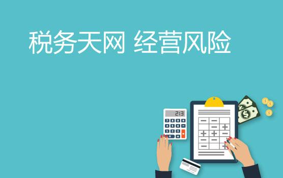 税务天网下,企业税务风险管控体系建设