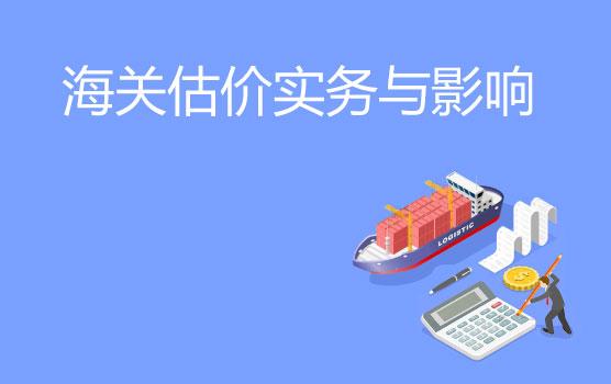 海关估价实务处理以及对税务的影响