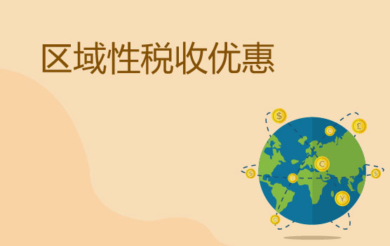 上海自贸区、深圳前海、西藏、新疆等区域性税收优惠政策合集