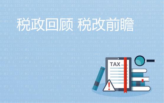 2019年度税政系统化梳理与税改前瞻