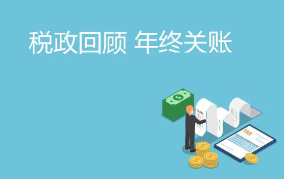 2019年度稅政系統化梳理與關賬要點