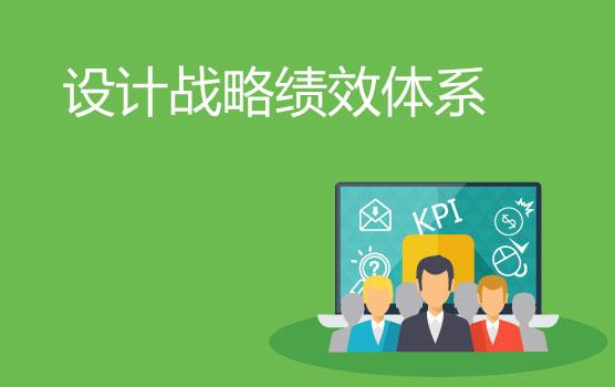 全能財務:戰略績效管理體系建設策略