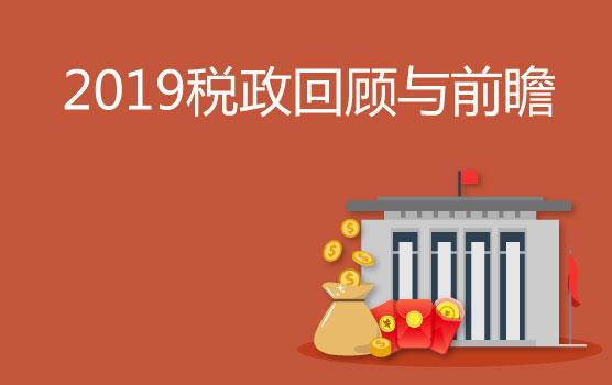 2019年重磅税政回顾与来年展望