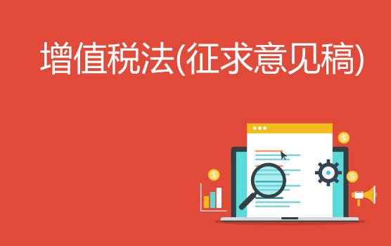 重磅!解读《中华人民共和国增值税法(征求意见稿)》