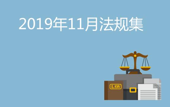 鉑略2019年11月財稅政策法規集