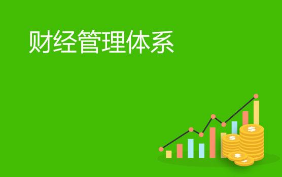 華為原核心網產品線CFO談華為財經管理體系成功之道