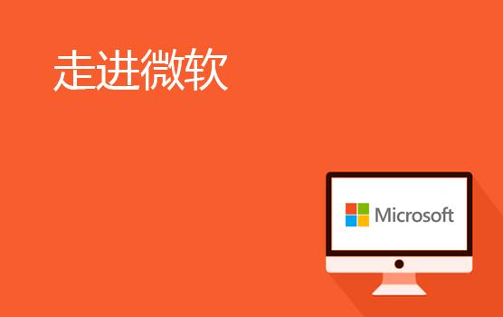 """走進微軟—財務數字時代,技術與技能""""核""""動力"""