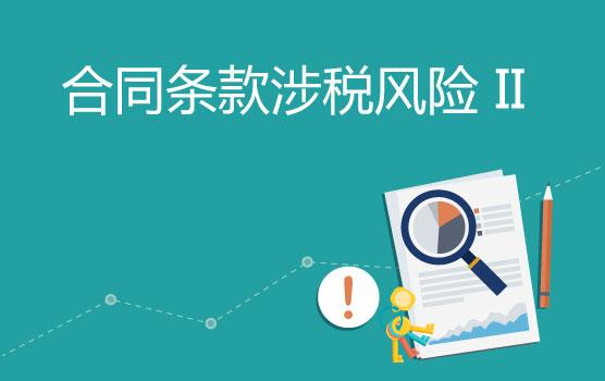 購銷合同稅收籌劃與風險管控 II