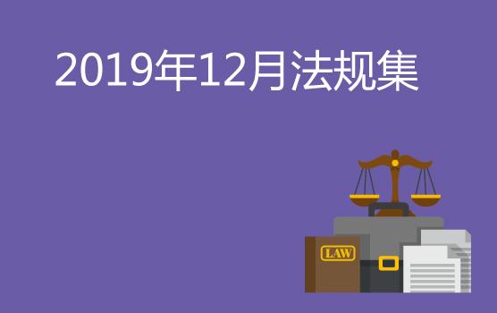 铂略2019年12月财税政策法规集