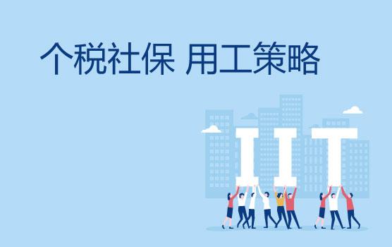 开源节流,探索个税社保改革下企业用工新思路