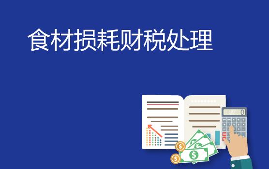 【微课】取消年夜饭,餐厅低价处理食材,会计和税务怎么处理?