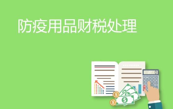 【微课】抗疫期间为员工发放防疫护具如何进行财税处理