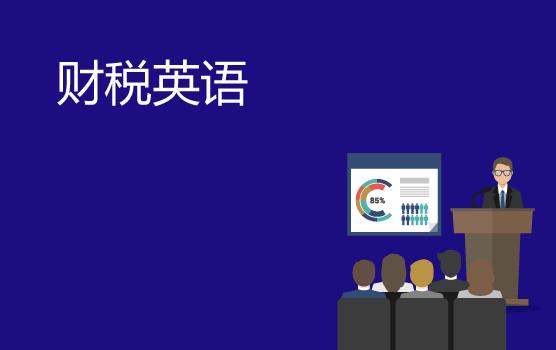 【微课】财税英语小黑板之会计准则