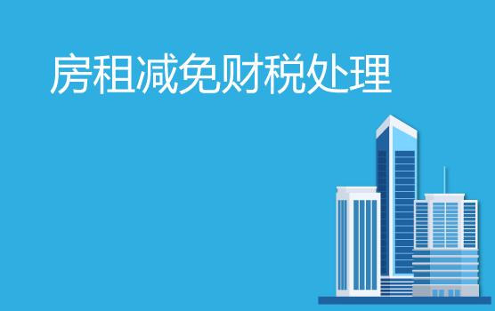 【微课】中国好房东减免房租的财税处理