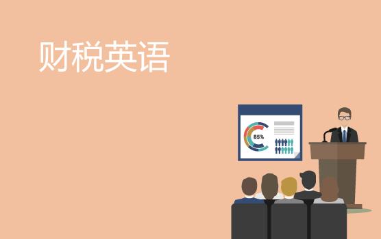 【迷你课】财税英语小黑板之会计与财务