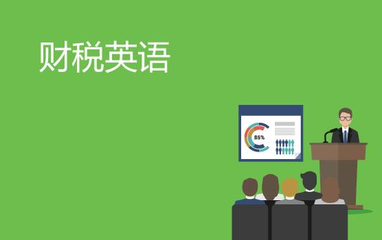 【微课】财税英语小黑板之财务报表