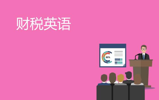 【迷你课】财税英语小黑板之税法总览