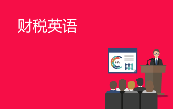 【迷你课】财税英语小黑板之财务团队