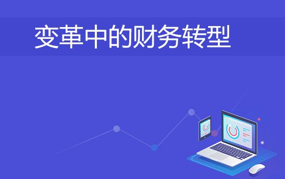 【每日經典】博世中國副總裁:變革中的財務轉型之路