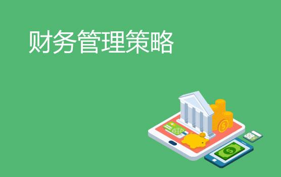 【每日經典】豪洛捷財務總監談商業環境變化下的財務管理策略
