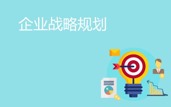 【每日經典】WPP財務共享中心總經理談企業戰略規劃