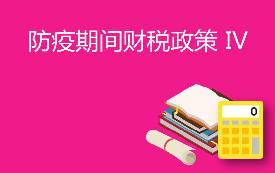 【微課】防疫期間免征藥品注冊費、民航發展基金等財稅政策