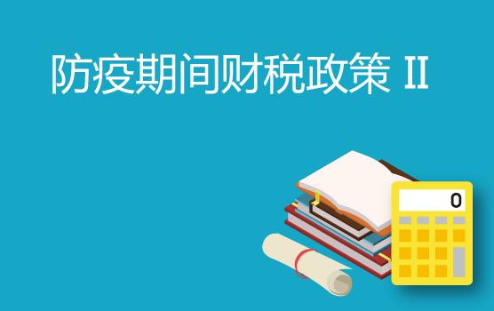 【迷你课】疫情防控捐赠的财税政策解析