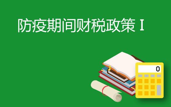 【迷你课】疫情防控相关设备采购、运输收入、困难企业等优惠政策