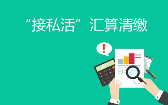 """【微課】稅務局怎么知道我有""""接私活"""""""