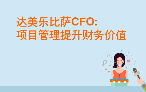 【每日经典】达美乐比萨CFO谈利用项目管理提升财务价值