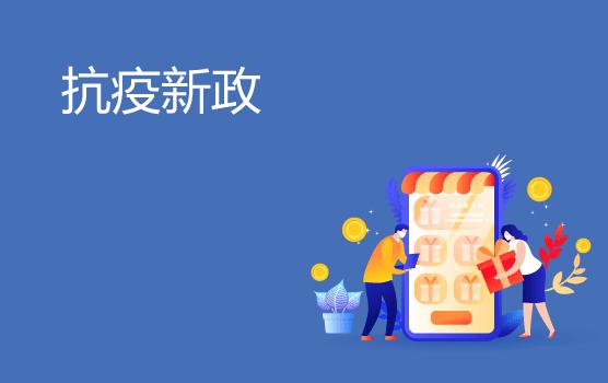 【迷你课】防疫留抵退税优惠及征管规定