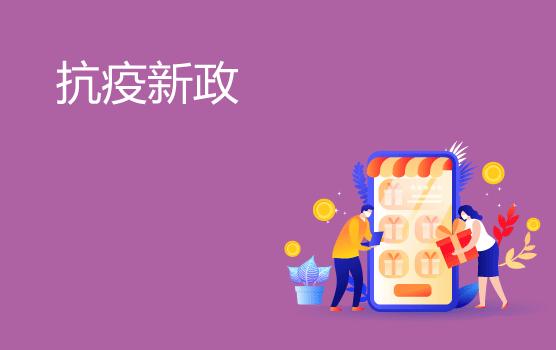 【微课】支持防护救治个人所得税优惠政策
