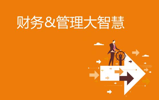 【每日经典】前苏宁执行副总裁谈财务到管理的转型