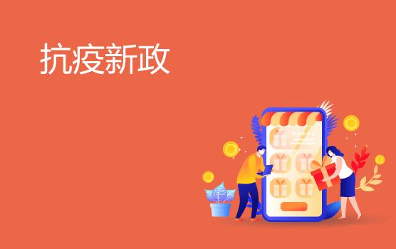 【迷你课】特定服务收入免征增值税的优惠政策