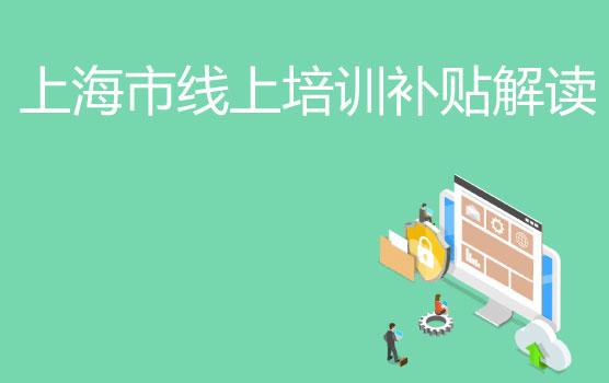福利簽收指南:上海市線上培訓補貼解讀
