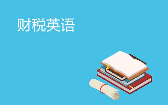 【迷你课】财税英语小黑板之销售与收入
