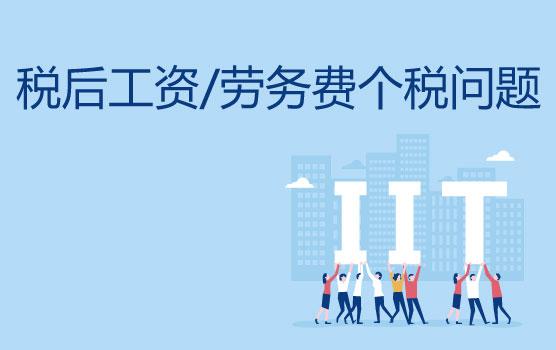 【迷你课】个税汇缴特辑之合同签为税后工资或劳务费个税怎么处理