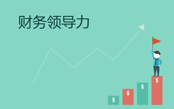【每日经典】伊顿亚太区CFO谈财务领导力