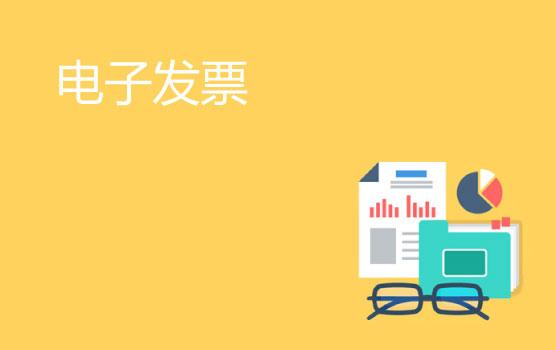 【微课】3分钟迅速了解增值税电子普通发票