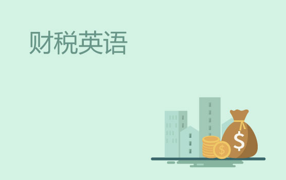 【微课】财税英语小黑板之成本