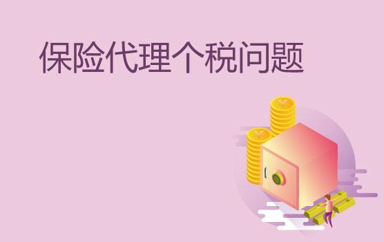 【微课】个税汇缴特辑之保险代理取得的佣金如何计算个税